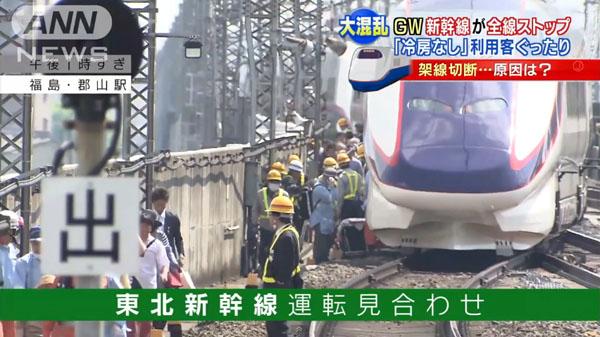 0220_Touhoku_Shinkansen_teiden_unten_miawase_201504_b_02.jpg