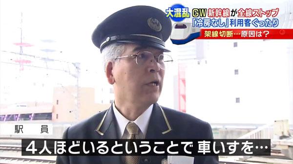 0220_Touhoku_Shinkansen_teiden_unten_miawase_201504_b_07.jpg