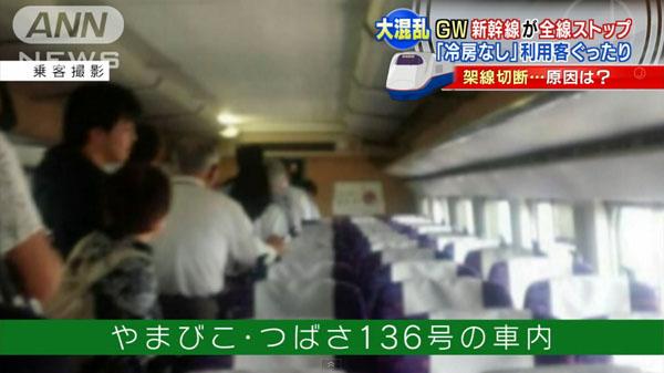 0220_Touhoku_Shinkansen_teiden_unten_miawase_201504_b_08.jpg