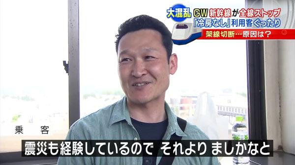 0220_Touhoku_Shinkansen_teiden_unten_miawase_201504_b_15.jpg