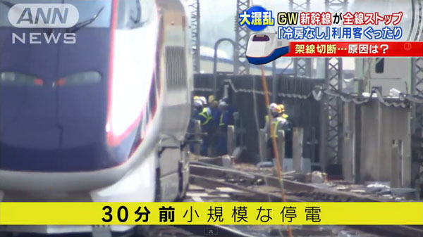 0220_Touhoku_Shinkansen_teiden_unten_miawase_201504_b_16.jpg