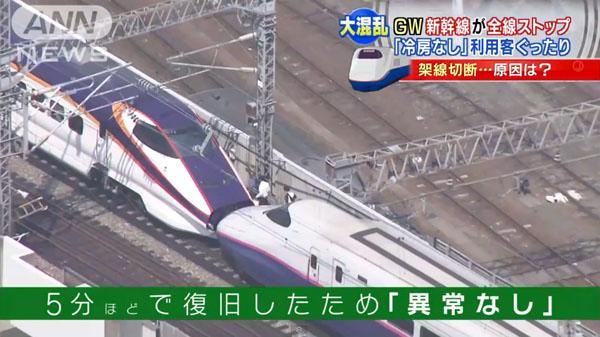 0220_Touhoku_Shinkansen_teiden_unten_miawase_201504_b_17.jpg
