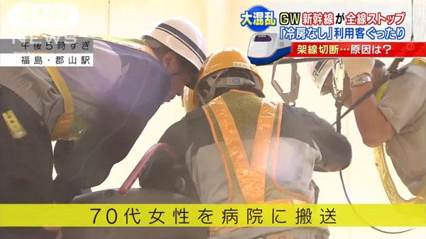 0220_Touhoku_Shinkansen_teiden_unten_miawase_201504_b_19.jpg