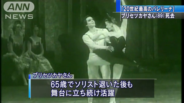 0225_ballet_Maya_Mikhailovna_Plisetskaya_shikyo_201505_06.jpg