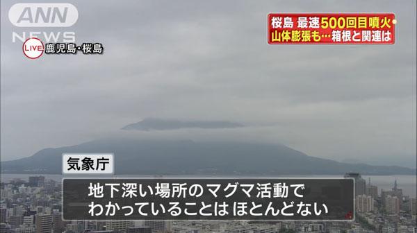 0228_Sakurajima_bakuhatsu_funka_500_kakosaisoku_201505_08.jpg