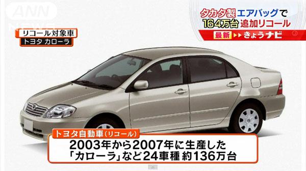 0231_Takata_airbag_recall_Toyota_Nissan_201505_01.jpg