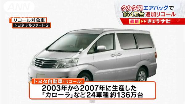 0231_Takata_airbag_recall_Toyota_Nissan_201505_02.jpg