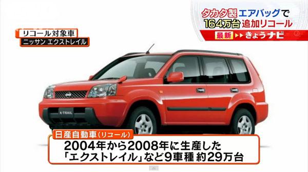 0231_Takata_airbag_recall_Toyota_Nissan_201505_03.jpg