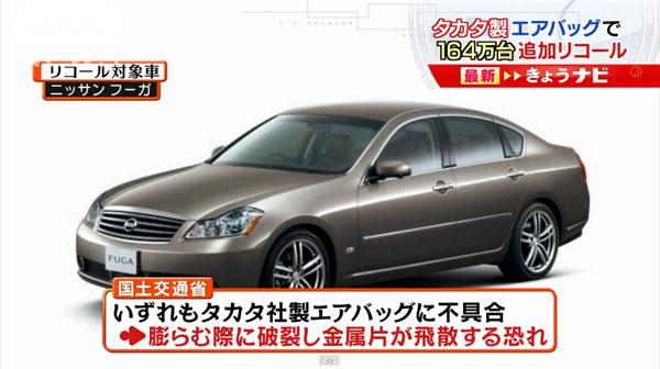 0231_Takata_airbag_recall_Toyota_Nissan_201505_04.jpg