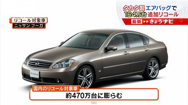 0231_Takata_airbag_recall_Toyota_Nissan_201505_05.jpg