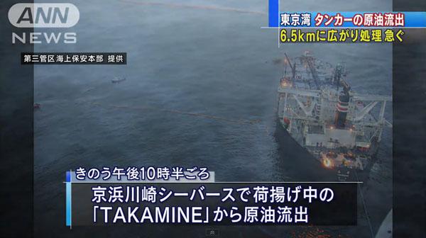 0234_Tokyo_wan_tanker_genyu_oil_ryuusyutsu_201505_02.jpg