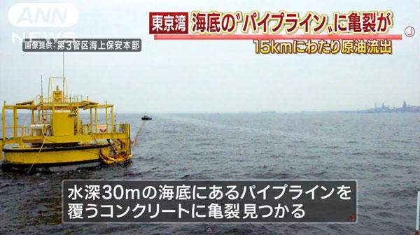 0234_Tokyo_wan_tanker_genyu_oil_ryuusyutsu_201505_b_02.jpg