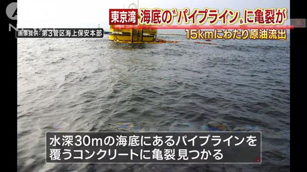 0234_Tokyo_wan_tanker_genyu_oil_ryuusyutsu_201505_b_03.jpg