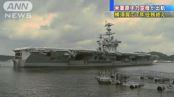 0237_George_Washington_Yokosuka_kikoku_201505_03.jpg