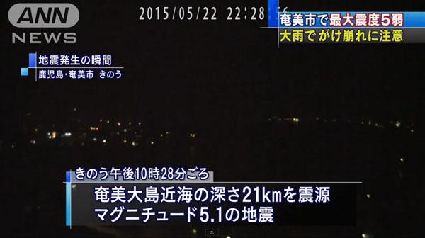 0241_Kagoshima_Amami_jishin_shindo5_201505_02.jpg