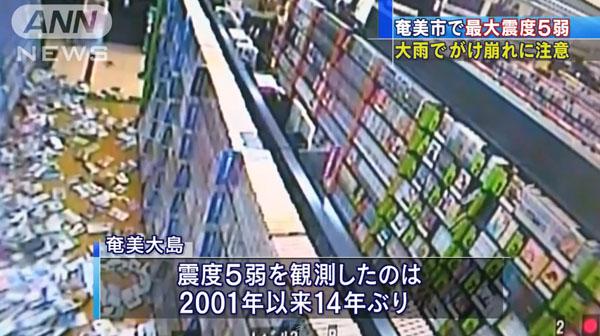 0241_Kagoshima_Amami_jishin_shindo5_201505_07.jpg
