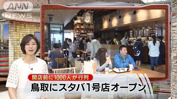 0242_Tottori_Starbucks_Coffee_kaiten_201505_b_01.jpg