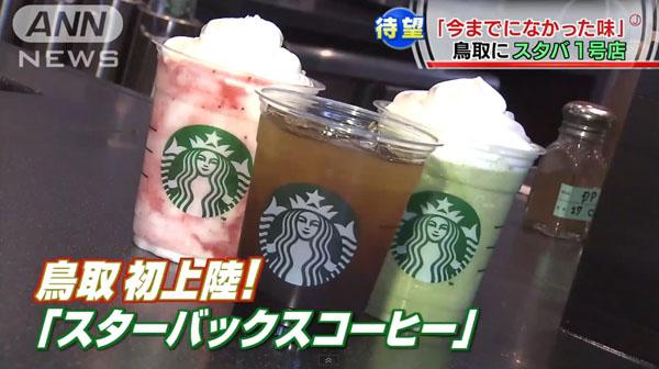 0242_Tottori_Starbucks_Coffee_kaiten_201505_b_02.jpg