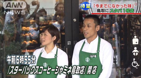 0242_Tottori_Starbucks_Coffee_kaiten_201505_b_05.jpg