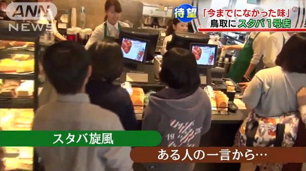 0242_Tottori_Starbucks_Coffee_kaiten_201505_b_07.jpg
