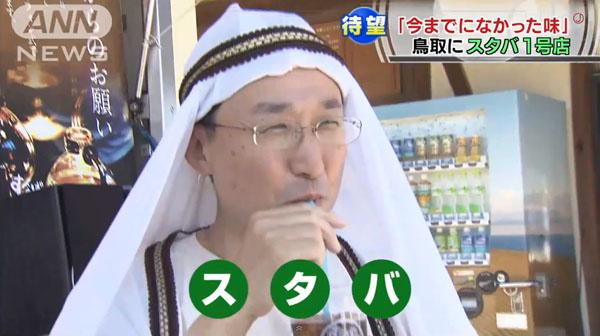 0242_Tottori_Starbucks_Coffee_kaiten_201505_b_08.jpg