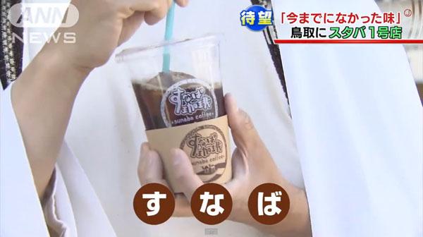 0242_Tottori_Starbucks_Coffee_kaiten_201505_b_09.jpg