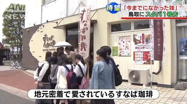 0242_Tottori_Starbucks_Coffee_kaiten_201505_b_10.jpg