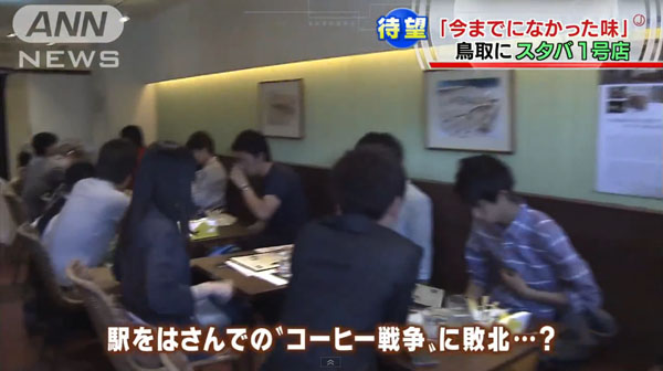 0242_Tottori_Starbucks_Coffee_kaiten_201505_b_11.jpg