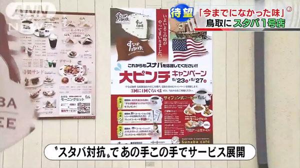0242_Tottori_Starbucks_Coffee_kaiten_201505_b_13.jpg