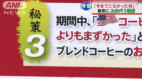 0242_Tottori_Starbucks_Coffee_kaiten_201505_b_14.jpg