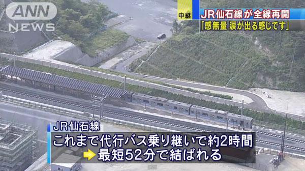 0257_JR_Sensekisen_unten_saikai_201505_b_03.jpg