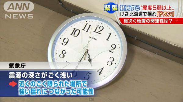 0265_Hokkaido_Kushiro_shindo5_201506_11.jpg