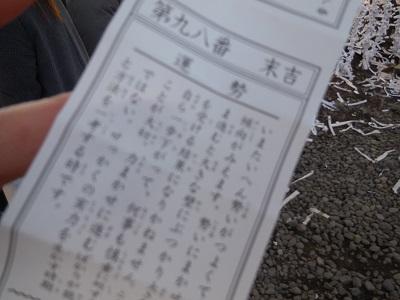 おみくじ(1)