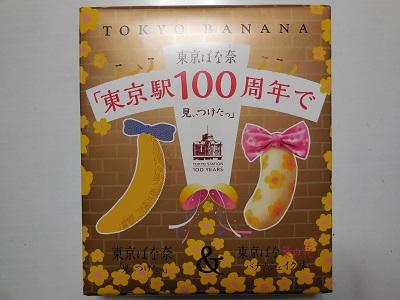 東京バナナ(1)
