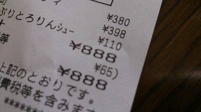 セブン888(2)