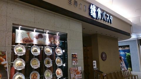 鎌倉パスタ(1)
