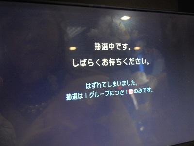 アトラクション(8)