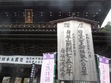 身延山(7)