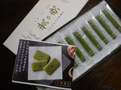 京都土産(1)