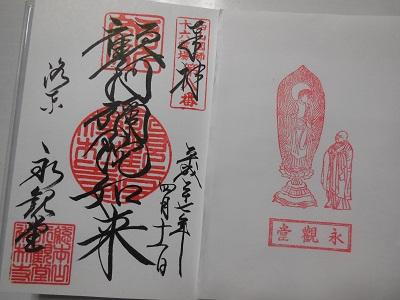 永観堂(7)