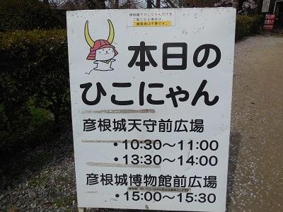 ひこにゃん(7)