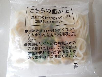 冷凍パスタ(2)