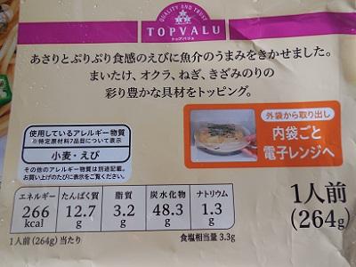 冷凍パスタ(3)