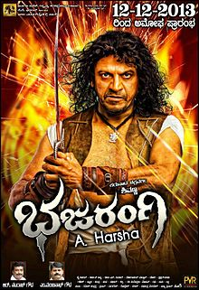 Movie_Poster_Bhajarangi.jpg