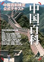 中国百科検定テキスト