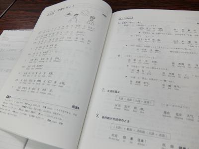 木初級・テキスト
