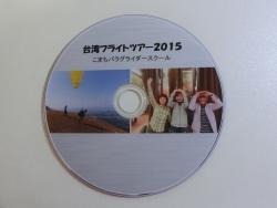 台湾DVD