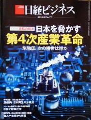 日本を脅かす 第4次産業革命 米独印、次の勝者は誰だ