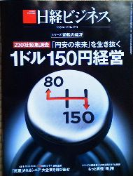 「円安の未来」を生き抜く ドル150円経営