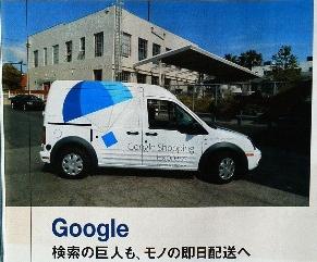 Google の即日配送サービス<br />「グーグル・エクスプレス」